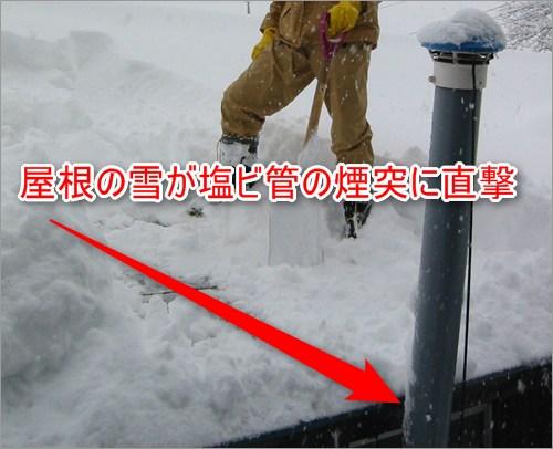 塩ビ管の煙突に雪が直撃する